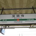 宝積寺駅 駅名標【烏山線】