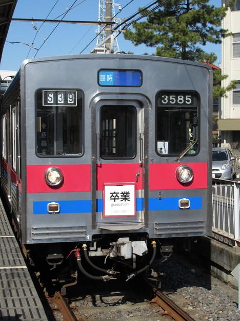 Photos: 京成3500形 3588F(モハ3585)