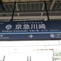 写真: #KK20 京急川崎駅 駅名標【上り】