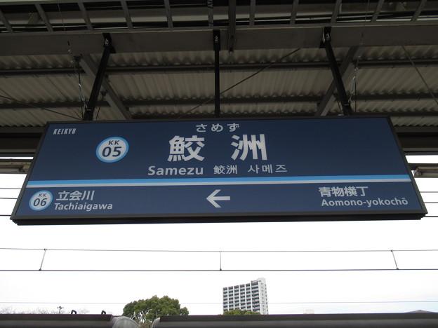 #KK05 鮫洲駅 駅名標【下り】