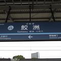 Photos: #KK05 鮫洲駅 駅名標【下り】