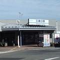 Photos: 三崎口駅