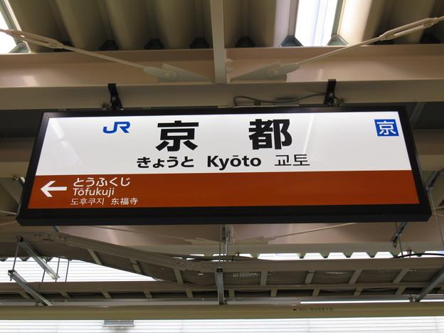 京都駅 駅名標【奈良線】