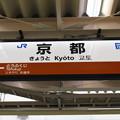 Photos: 京都駅 駅名標【奈良線】