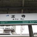Photos: 王寺駅 駅名標【上り】