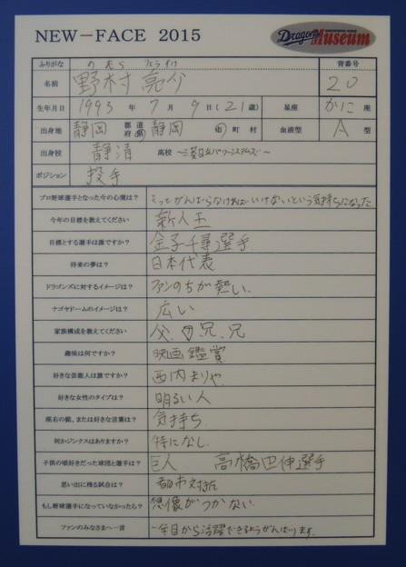野村亮介の画像 p1_24