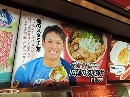 8/28(日) ブルーサマーシリーズの広島戦にスラィリーや読谷村のみなさんがやってきた!