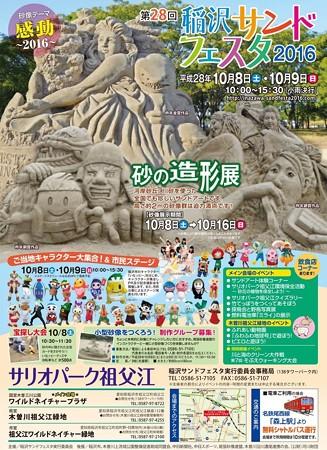10/9(日) 稲沢サンドフェスタでフランソワーズびわさんのラジオ体操とか初めましてとか。