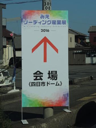 11/12(土) みえリーディング産業展に こにゅうどうくん・こもしか・いせわんこがいましたよ。