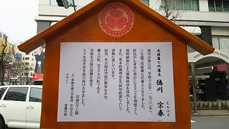 徳川宗春さん。