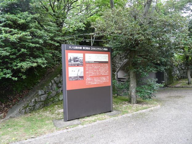 (下ノ関要塞)火ノ山砲台跡  DSC02102