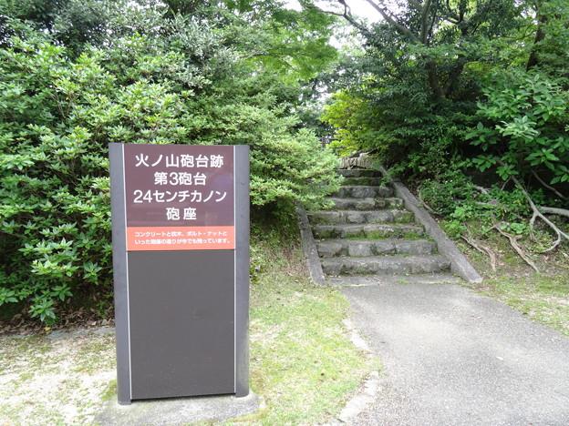 (下ノ関要塞)火ノ山砲台跡  DSC02098