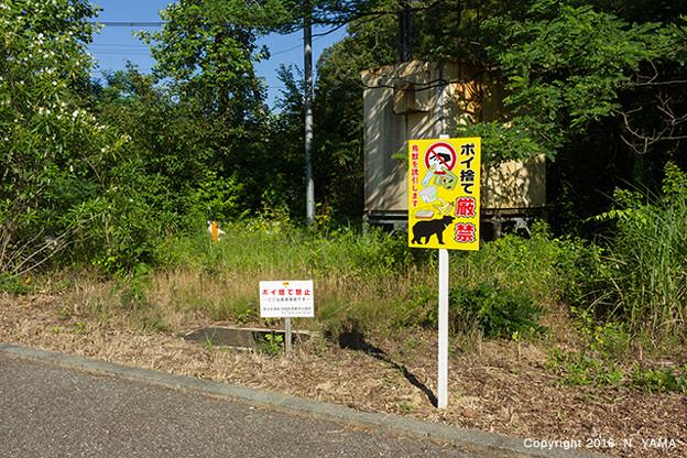 石川県小松市、獣害関連看板