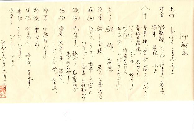 2016/06/12献立