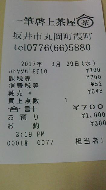 2017/03/28丸岡