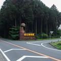 Photos: 奇石博物館 県道72号線入口