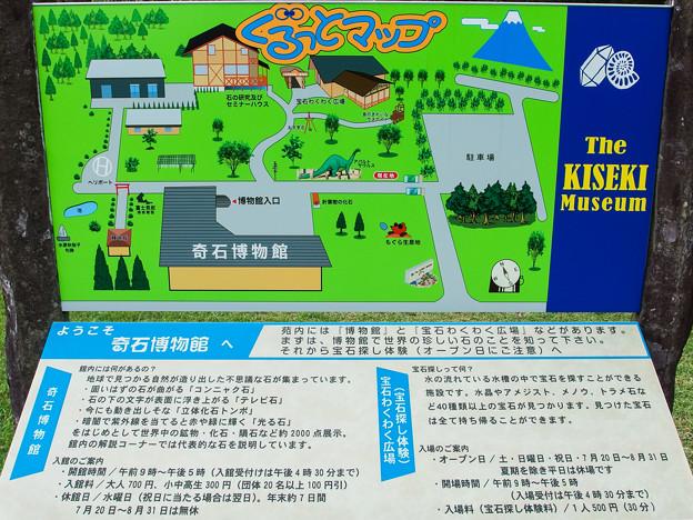 Photos: 奇石博物館 ぐるっとマップ