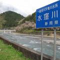 Photos: IMG_9231 水窪川