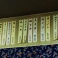 写真: 20121203@店内掲示メニュー写真