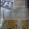 Photos: 20140319?@実演手打ちうどん、ごはん、丼物 おこんだて写真