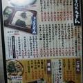 Photos: 20130805?@実演 手打ちうどん、ごはん、丼物メニュー写真