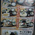 Photos: 20130805?@特選おすすめ定食、日替りランチ メニュー写真