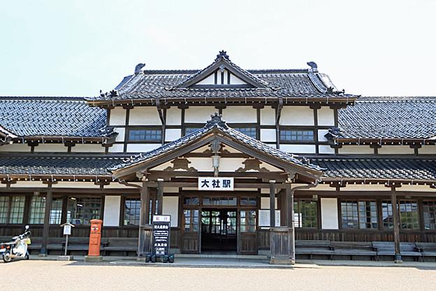 大 社 駅