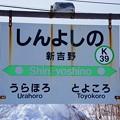 Photos: K39 新吉野
