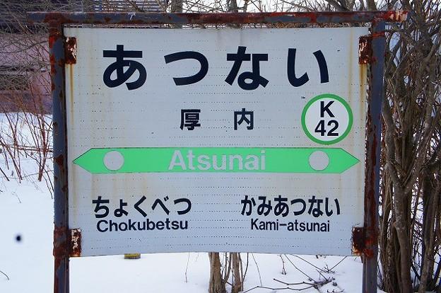 Photos: K42 厚内