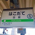 Photos: H75 函館