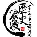 Photos: 「ダイヤモンド☆ユカイの歴史浪漫/都内各地の神社と平将門(前編)」(Cas...
