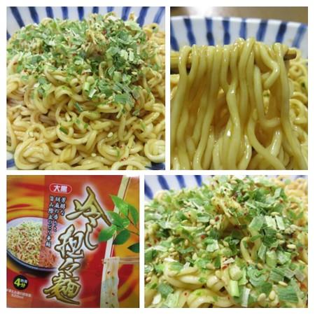 大黒冷やしシリーズ 冷し担々麺 (2)