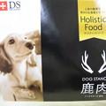 Photos: 鹿肉ドッグフード「鹿肉 麹熟成」 (2)