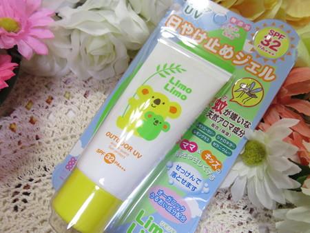 明色化粧品 リモリモ アウトドアUV (1)