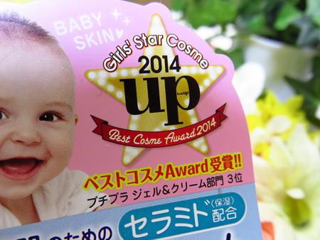 明色化粧品 セラコラ 保湿クリーム (2)