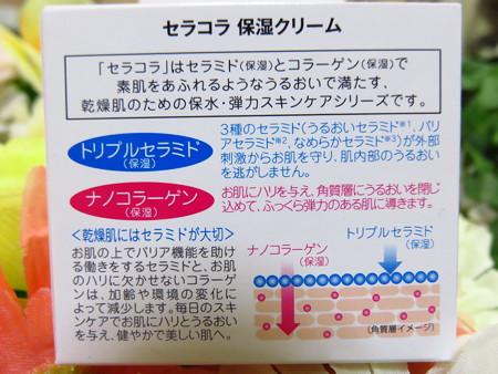 明色化粧品 セラコラ 保湿クリーム (3)