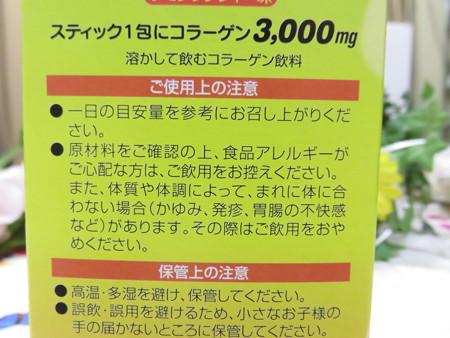 ニッタバイオラボ ごくごくキレイ (6)