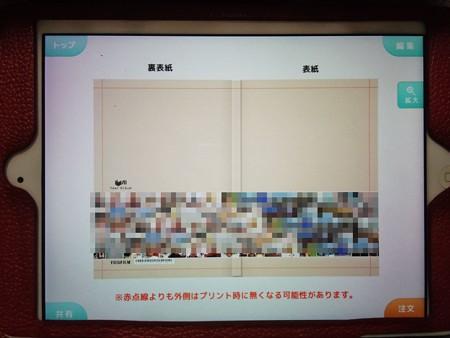 iPadアプリ「Year Album」 (12)