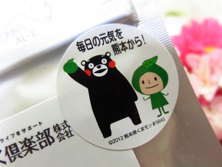 わくわく倶楽部 黒マカ (3)