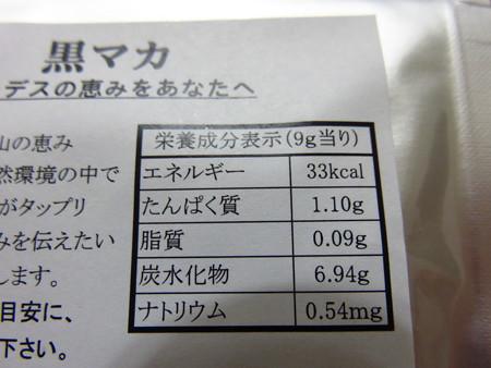わくわく倶楽部 黒マカ (4)