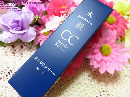 コーセー 米肌 澄肌CCクリーム (1)a