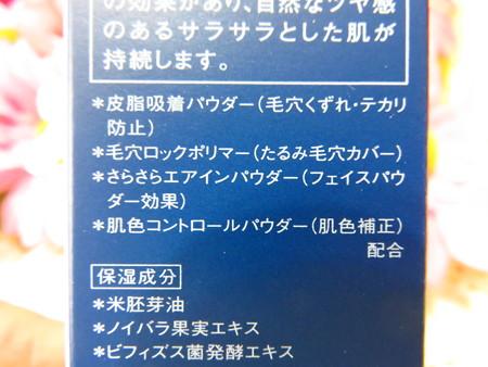 コーセー 米肌 澄肌CCクリーム (3)