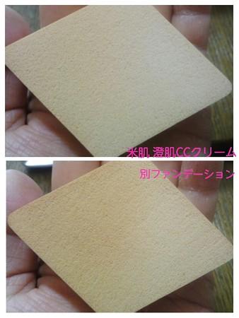 コーセー 米肌 澄肌CCクリーム (15)