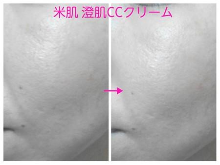 コーセー 米肌 澄肌CCクリーム (16)