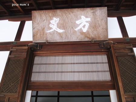 京都 龍安寺方丈2015年01月11日_P1110046