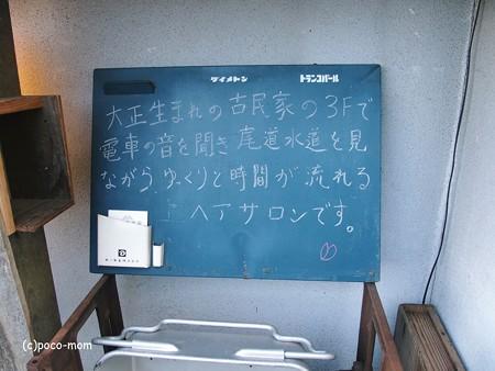 尾道 坂道美容室2015年04月11日_P4110145