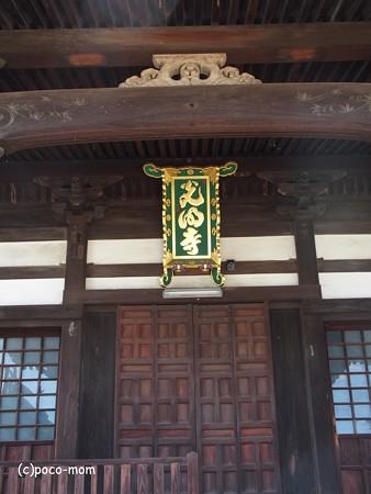 尾道 光明寺 P4110039