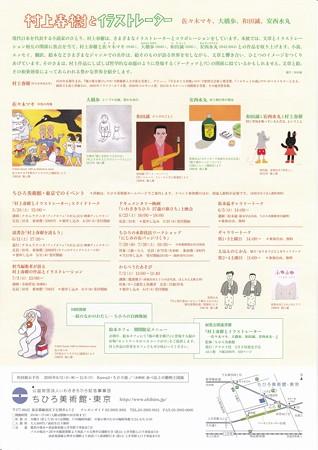 村上春樹とイラストレーター IMG_20160719_0002