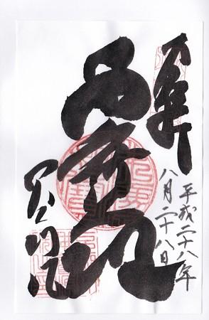 京都 養源院 IMG_20160831_00071