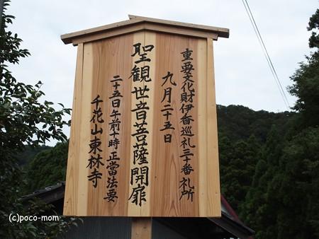 滋賀県余呉町菅並 東林寺ご開帳 P9250012